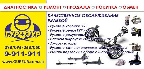 Ремонт рулевых реек, редукторов, насосов ГУР, амортизаторов, тормозных суппортов