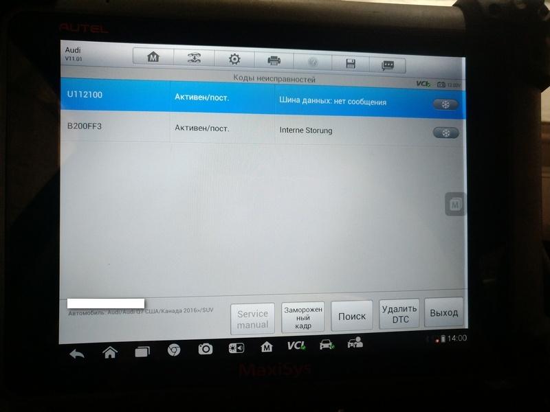 Ошибки в блоке управления рейки Audi Q7